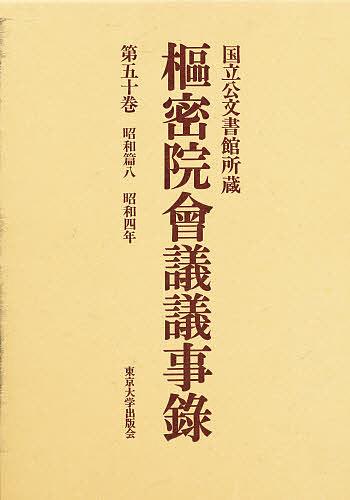 枢密院会議議事録 第50巻【1000円以上送料無料】