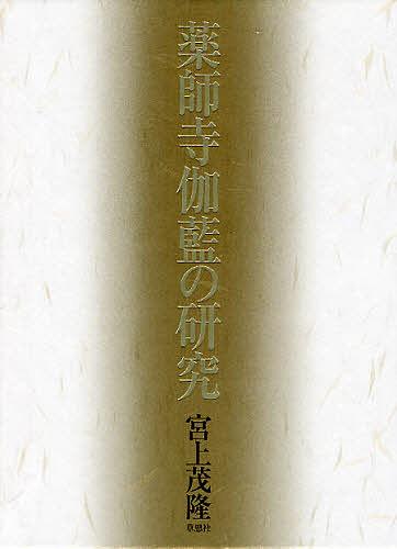 薬師寺伽藍の研究/宮上茂隆【1000円以上送料無料】