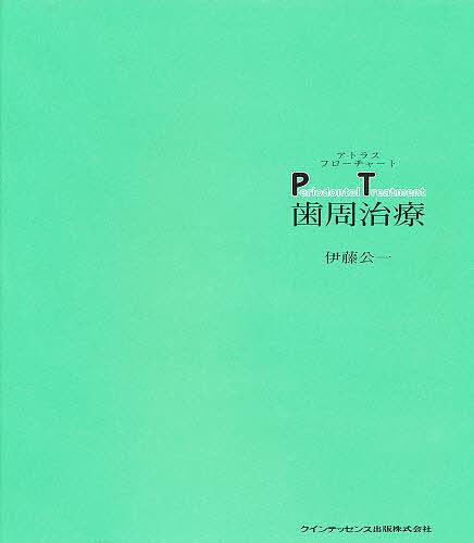 歯周治療/伊藤公一【1000円以上送料無料】