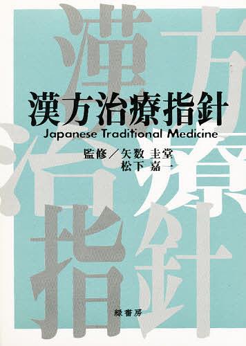 漢方治療指針【1000円以上送料無料】