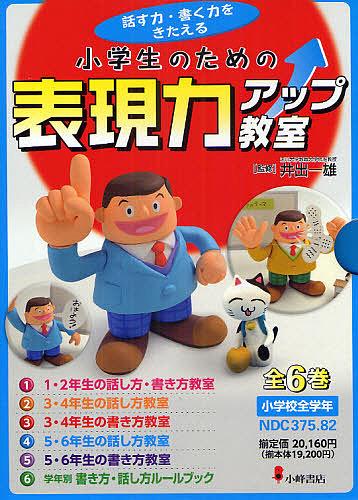 小学生のための表現力アップ教室 全6巻【1000円以上送料無料】