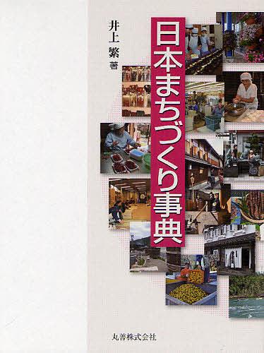 日本まちづくり事典/井上繁【1000円以上送料無料】