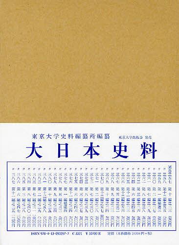 大日本史料 第6編之47/東京大学史料編纂所【1000円以上送料無料】
