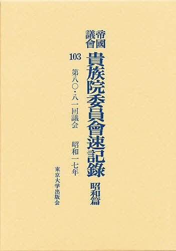帝国議会貴族院委員会速記録 昭和篇 103【1000円以上送料無料】