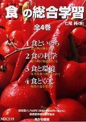 食の総合学習 全4巻/七尾純【1000円以上送料無料】
