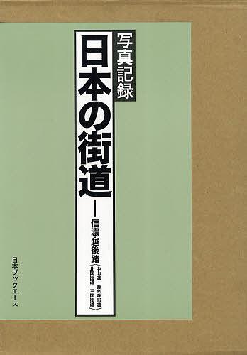 日本の街道 写真記録 信濃・越後路 復刻/写真記録刊行会【1000円以上送料無料】