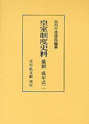 皇室制度史料 儀制成年式2/宮内庁書陵部【1000円以上送料無料】