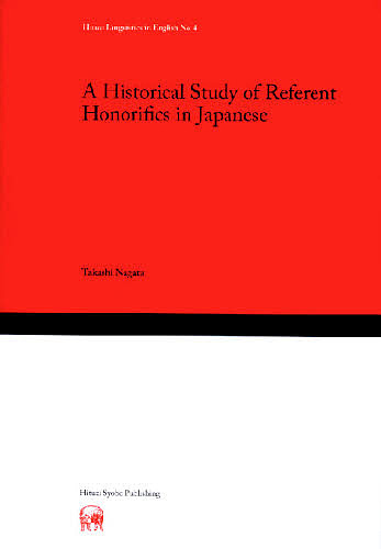 A Historical Study of Referent Honorifics in Japanese/永田高志【1000円以上送料無料】
