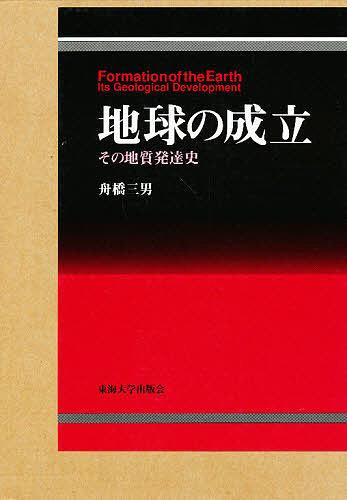 地球の成立 その地質発達史/舟橋三男【1000円以上送料無料】