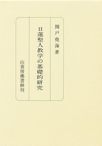 日蓮聖人教学の基礎的研究/関戸尭海【1000円以上送料無料】