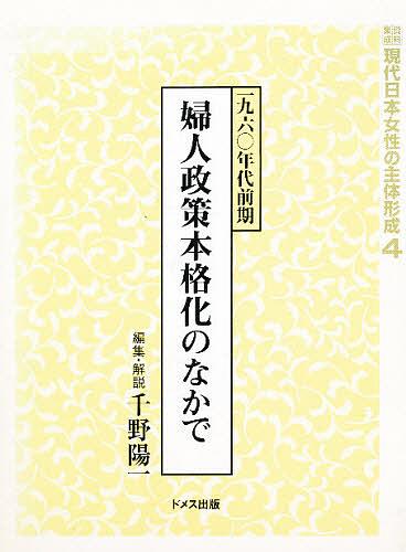 資料集成現代日本女性の主体形成 4/千野陽一【1000円以上送料無料】