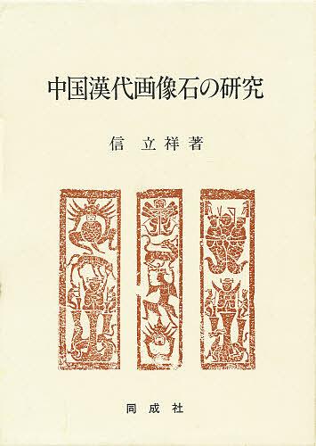 中国漢代画像石の研究/信立祥【1000円以上送料無料】