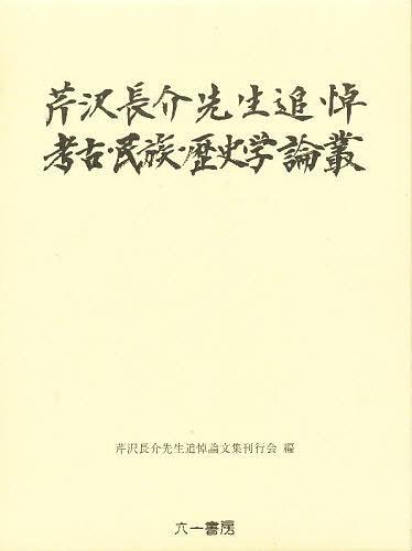 芹沢長介先生追悼 考古・民族・歴史学論叢【1000円以上送料無料】