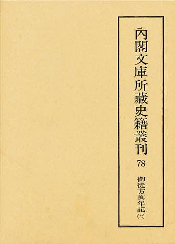 内閣文庫所蔵史籍叢刊 78 影印/史籍研究会【1000円以上送料無料】