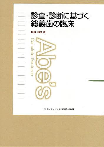 診査・診断に基づく総義歯の臨床/阿部晴彦【1000円以上送料無料】