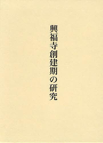 興福寺創建期の研究/小林裕子【1000円以上送料無料】