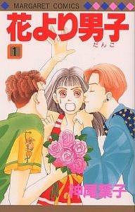 花より男子 全37巻セット【1000円以上送料無料】