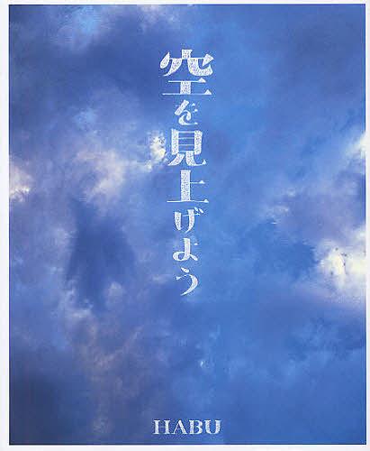 空を見上げよう 営業 HABU 1000円以上送料無料 AL完売しました