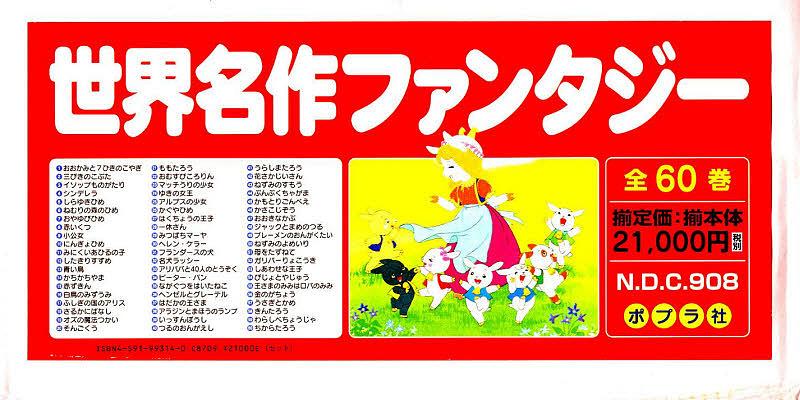 世界名作ファンタジー 60冊セット【1000円以上送料無料】