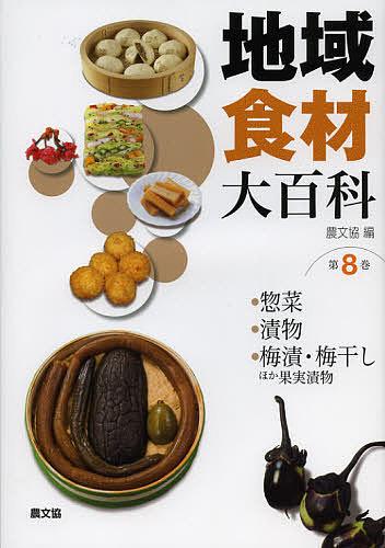 地域食材大百科 第8巻【1000円以上送料無料】