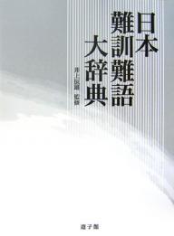 日本難訓難語大辞典【1000円以上送料無料】
