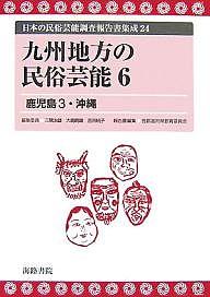 日本の民俗芸能調査報告書集成 24 復刻/三隅治雄【1000円以上送料無料】