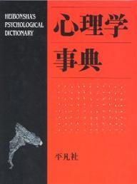 心理学事典【1000円以上送料無料】