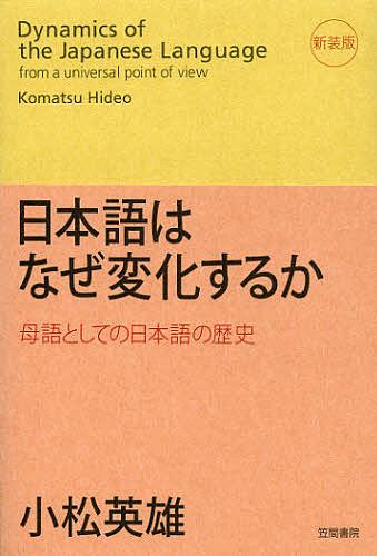 日本語はなぜ変化するか 母語としての日本語の歴史 新装版 日本メーカー新品 販売期間 限定のお得なタイムセール 1000円以上送料無料 小松英雄