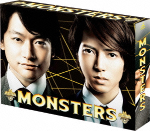 MONSTERS DVD-BOX/香取慎吾/山下智久【1000円以上送料無料】