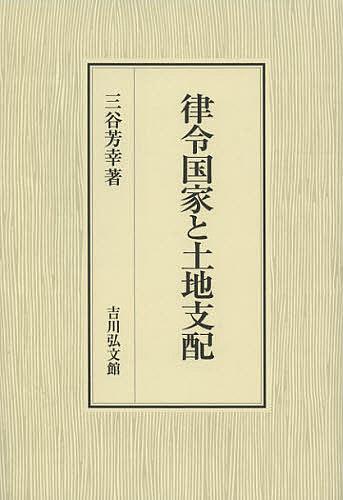 律令国家と土地支配/三谷芳幸【1000円以上送料無料】