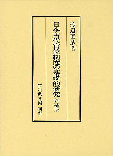 日本古代官位制度の基礎的研究 新装版/渡辺直彦【1000円以上送料無料】