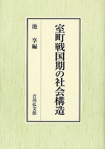 室町戦国期の社会構造/池享【1000円以上送料無料】
