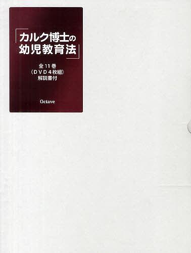 DVD カルク博士の幼児教育法 4枚組【1000円以上送料無料】