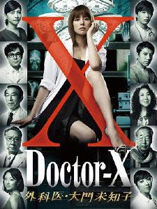 ドクターX~外科医・大門未知子~DVD-BOX/米倉涼子【1000円以上送料無料】