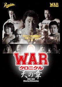 WAR クロニクル 天の章/WAR【1000円以上送料無料】