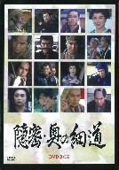 隠密・奥の細道 DVD-BOX/佐藤浩市/国広富之【1000円以上送料無料】