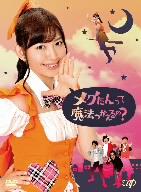 メグたんって魔法つかえるの? DVD-BOX(初回限定豪華版)/小嶋陽菜【1000円以上送料無料】