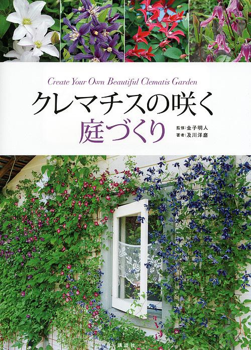 クレマチスの咲く庭づくり 金子明人 購入 及川洋磨 5%OFF 1000円以上送料無料