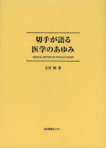 切手が語る医学のあゆみ 復刻/古川明【1000円以上送料無料】