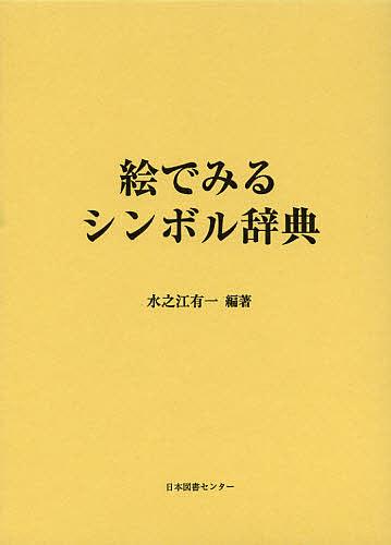 絵でみるシンボル辞典 復刻/水之江有一【1000円以上送料無料】