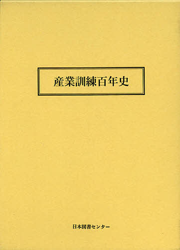 産業訓練百年史 復刻/産業訓練白書編集委員【1000円以上送料無料】