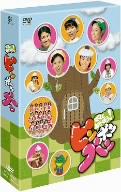 ママとあそぼう!ピンポンパン DVD-BOX【1000円以上送料無料】