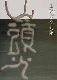 山頭火全句集/種田山頭火【1000円以上送料無料】