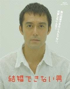 結婚できない男 Blu-ray BOX(Blu-ray Disc)/阿部寛【1000円以上送料無料】