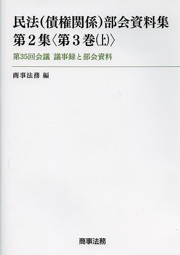 民法〈債権関係〉部会資料集 第2集〈第3巻上〉/商事法務【1000円以上送料無料】