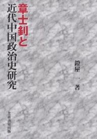 章士 と近代中国政治史研究/鐙屋一【1000円以上送料無料】