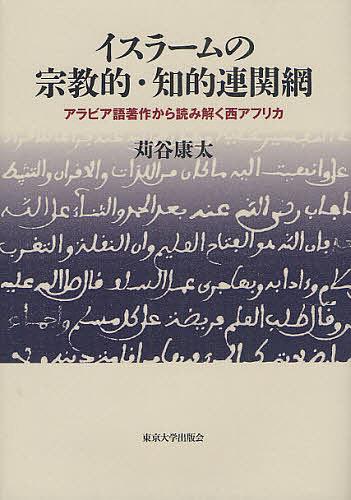 イスラームの宗教的・知的連関網 アラビア語著作から読み解く西アフリカ/苅谷康太【1000円以上送料無料】