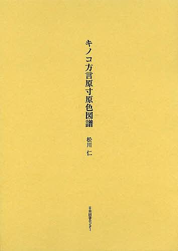 キノコ方言原寸原色図譜 復刻/松川仁【1000円以上送料無料】