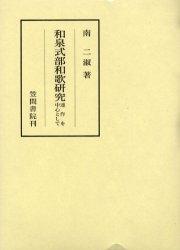 和泉式部和歌研究 連作を中心として【1000円以上送料無料】