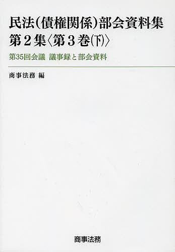 民法〈債権関係〉部会資料集 第2集〈第3巻下〉/商事法務【1000円以上送料無料】